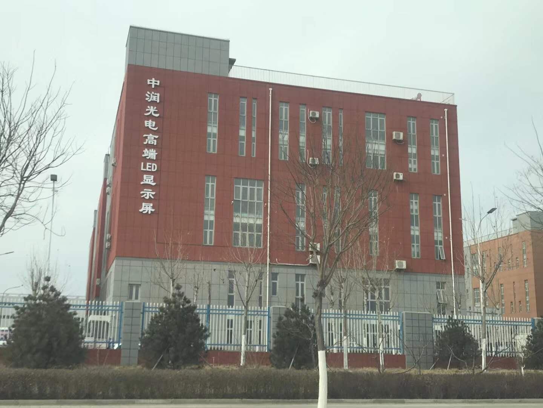 Beijing Shenzhen Zhongrun