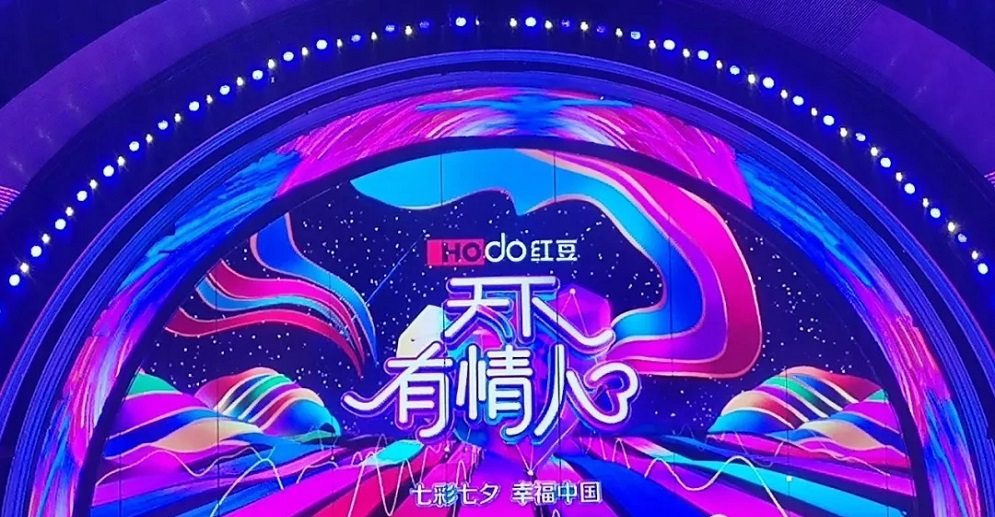 Amazing Led Display Background in Chinese Valentine's Day