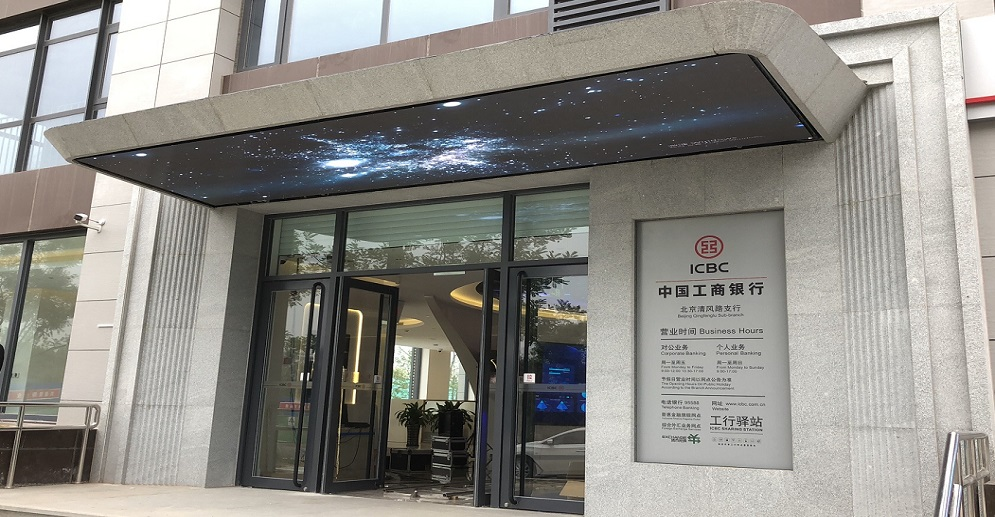 20sqm Outdoor P2.5 Led Screen in Industrial and Commercial Bank of China